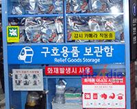 Kit de Emergencia en los subtes de Seul