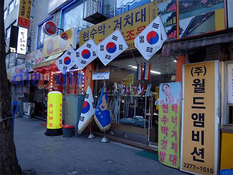 Bnadera de Corea del Sur